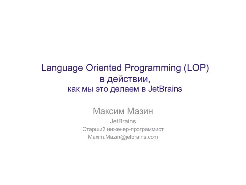 File:Language Oriented Programming (LOP) в действии (Максим Мазин, ADD-2011).pdf