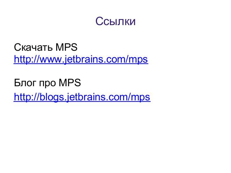 File:Language Oriented Programming (LOP) в действии (Максим Мазин